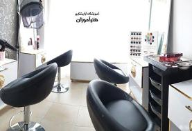 آموزش آرایشگری در هنرآموزان