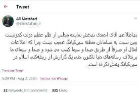 واکنش علی مطهری به حمله تند یک نماینده مجلس | بیاطلاعی احمدی بیغش عجیب نیست
