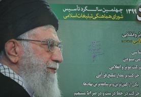 رونمایی از پوستر ویژه چهلمین سالگرد تاسیس شورای هماهنگی تبلیغات اسلامی