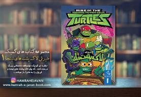 کتابهای کمیک (داستان مصور) برای کودکان و نوجوانان: کتاب کمیک خیزش لاک پشت های نینجا ۱