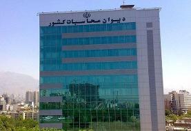 دیوان محاسبات شرط سنی برای انتصاب مدیران را غیر قانونی اعلام کرد