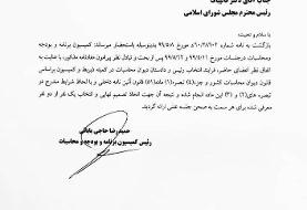 نامه حاج بابایی به قالیباف در مورد بذرپاش