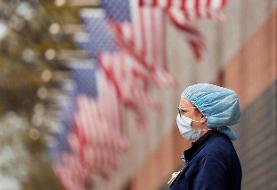 پیش بینی مرگ ۳۰۰ هزار آمریکایی بر اثر ابتلا به کووید-۱۹ تا ماه دسامبر