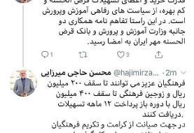 حاجی میرزایی خبر داد: اعطای وام به فرهنگیان تا سقف ۴۰ میلیون تومان