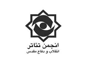 پیام انجمن تئاتر انقلاب و دفاع مقدس برای درگذشت کریم اکبری مبارکه