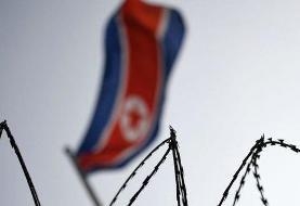 حصارکشی مرز کره شمالی و چین برای مقابله با کرونا ویروس