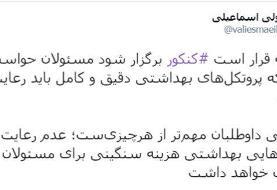 هشدار تند نماینده مجلس به مسئولان برگزاری کنکور