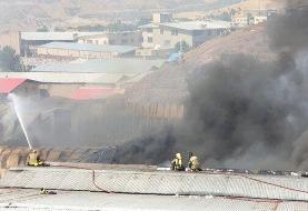 ادامه آتش سوزهای زنجیره ای یا عمدی در کشور: : فیلم و عکس آتش سوزی در شهرک صنعتی جاجرود