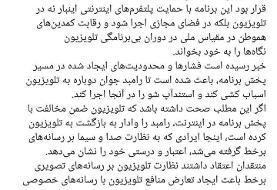 انتقاد سعید رجبی فروتن از برخورد تلویزیون با برنامه رامبد جوان در فضای مجازی