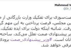 واکنش محمود واعظی به شایعات درباره معرفی وزیر صمت
