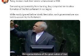 توئیت ظریف در سالگرد انقلاب مشروطه/عکس