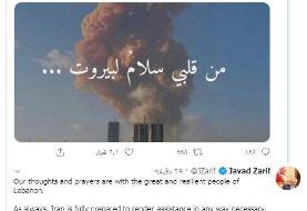 همدردی توییتری ظریف با مردم لبنان | تصویری که ظریف از انفجار وحشتناک لبنان منتشر کرد | پاسخ سفیر ...