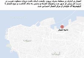 انفجار عظیم بیروت هزاران کشته و زخمی به جای گذاشت | تیم آتشنشان ناپدید شدند
