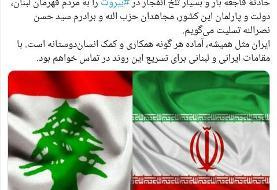 واکنش قالیباف به انفجار بیروت