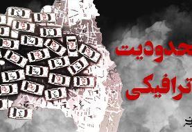 محدودیتهای ترافیکی استان البرز اعلام شد