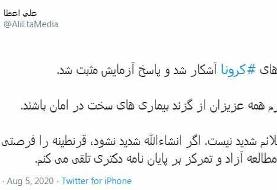 کرونا به شورای شهر تهران هم رسید | یک عضو شورا کرونا گرفت