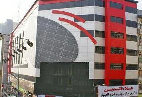 کارت زرد پلیس تهران به پاساژهای ارگ و علاءالدین | احتمال تعطیلی ...