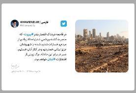 با شهروندان عزیز لبنانی همدردیم و در کنار آنان هستیم
