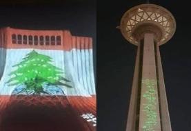 خاموشی چراغهای برج میلاد به نشانه همدردی ایران با لبنان