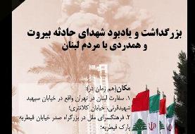 برگزاری مراسم بزرگداشت و یادبود کشتهشدگان انفجار بیروت در تهران