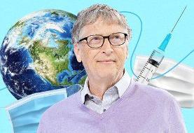 بیل گیتس: اولین واکسن کرونا، بهترین گزینه نخواهد بود
