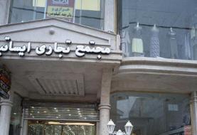ادامه آتش سوزهای زنجیره ای یا عمدی در کشور: پاساژ استاتیس تهران در آتش سوخت