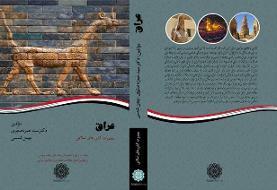 انتشار کتاب عراق از سوی مؤسسه آینده پژوهی جهان اسلام