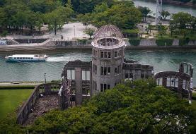 عکس روز| گنبد بمب اتمی