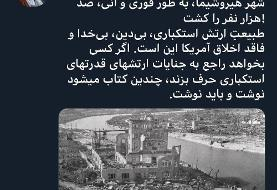 تصویری متفاوت در توئیتر رهبر انقلاب از یک حمله اتمی