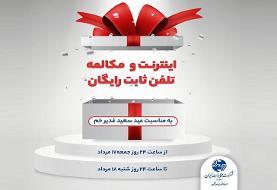 هدیه مکالمه رایگان تلفن ثابت به ثابت در عید غدیر