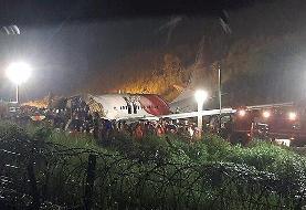 هواپیمای مسافربری هند روی باند فرودگاه دو تکه شد