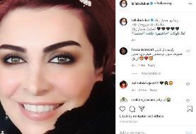 واکنش لیلا بلوکات به خبر درگذشت ماهچهره خلیلی