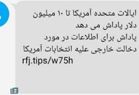 ارسال پیامک به مشترکان تلفن همراه در ایران 'بخشی از برنامه جهانی آمریکا' است