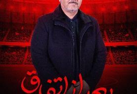جواد خیابانی در فیلم شهاب حسینی/عکس