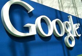 گوگل علیه ایران | جزئیات ادعای گوگل درباره حسابهای یوتیوب وابسته به دولت ایران