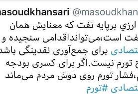 واکنش رئیس اتاق بازرگانی تهران به طرح گشایش اقتصادی دولت