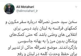 واکنش توئیتری علی مطهری به اظهارات سیدحسن نصرالله درباره سفر مکرون به لبنان