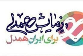 پیوستن جمعی از کارکنان وزارت خارجه  به پویش مواسات و همدلی مومنانه