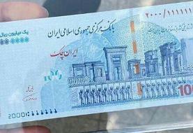 تصاویر رونمایی از ایران چک جدید ۱۰۰ هزار تومانی: صفرها کمرنگ شد!