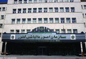 سازمان امور مالیاتی نسبت به کلاهبرداری از مؤدیان هشدار داد