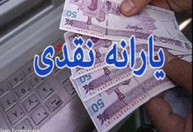 واریز یارانه نقدی مرداد ساعت ۲۴ دوشنبه