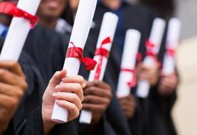 نحوه ارزشیابی و اعتبارسنجی مدارک تحصیلی خارج از کشور
