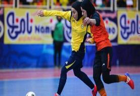 تاریخ برگزاری فینال مسابقات لیگ برتر فوتسال زنان مشخص شد