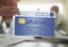 وضعیت کارتهای یکبار مصرف بازرگانی ساماندهی شود