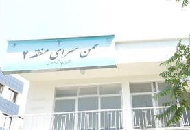 تفاهم نامه بهره برداری از نخستین سمن سرای پایتخت امضا شد