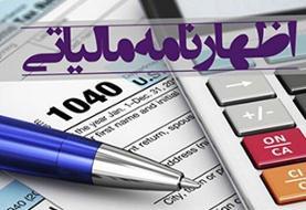 چگونگی مراحل ارائه الکترونیکی اظهارنامه مالیاتی