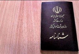 در ایران برای فرزند نامشروع هم شناسنامه صادر میشود | روش گرفتن شناسنامه برای فرزندان با پدر نامشخص