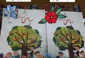 ماجرای تغییر جلد کتاب ریاضی سوم دبستان؛ وزیر آموزش و پرورش:  تغییرات کتاب ریاضی اصلاح میشود