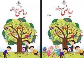 واکنش آموزش و پرورش ایران به حذف دختران از جلد کتاب ریاضی سوم دبستان: تصویر شلوغ بود، 'خلوتتر' شد