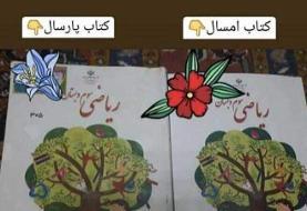 تصاویر   کاریکاتورهای کنایهآمیز درباره حذف دختران از جلد کتاب درسی